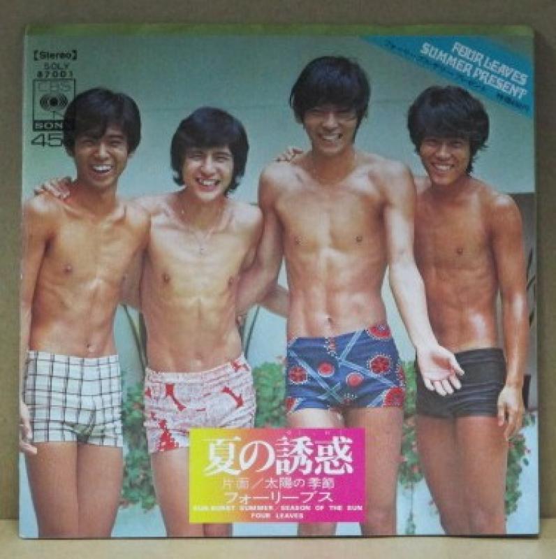 """フォーリーブス/夏の誘惑の7インチレコード通販・販売ならサウンドファインダー"""""""