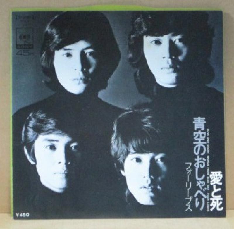 """フォーリーブス/愛と死の7インチレコード通販・販売ならサウンドファインダー"""""""