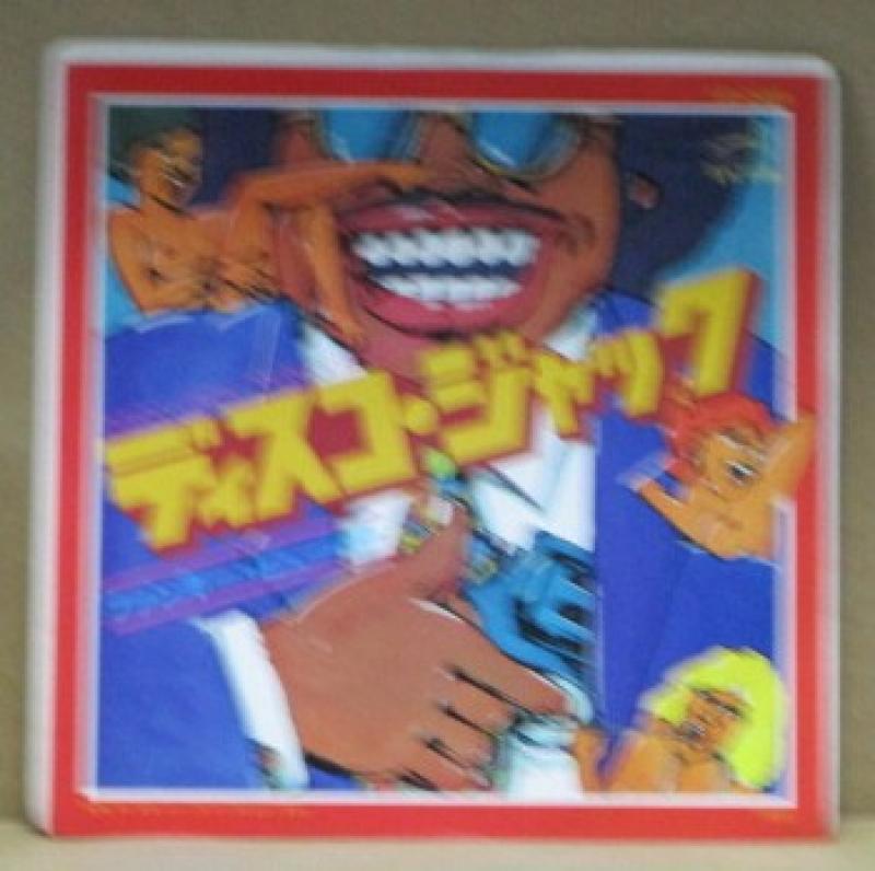 """ファンキー・ビューロー/ディスコ・ジャックの7インチレコード通販・販売ならサウンドファインダー"""""""