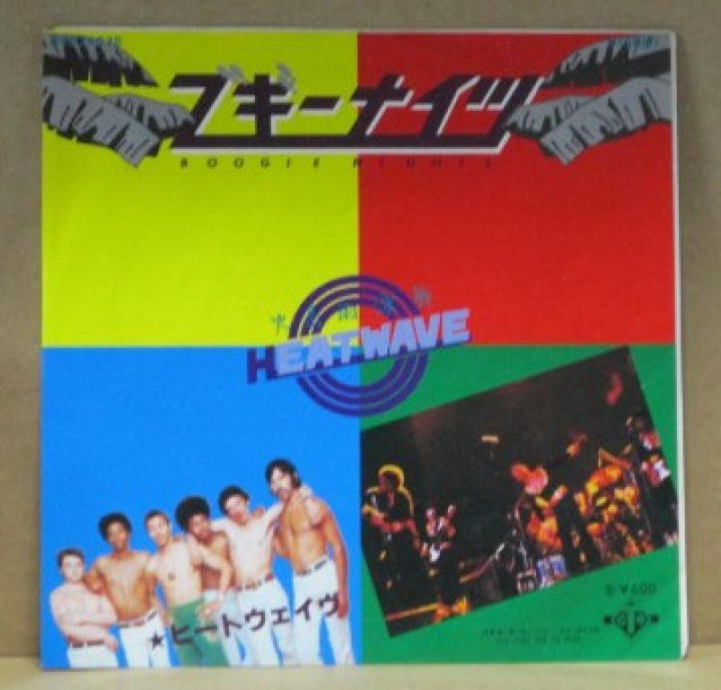 """ヒートウェイヴ/ブギー・ナイツの7インチレコード通販・販売ならサウンドファインダー"""""""