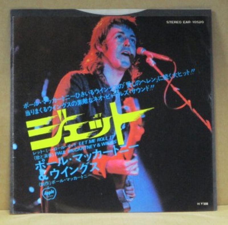 """ポール・マッカートニー&ウイングス/ジェットの7インチレコード通販・販売ならサウンドファインダー"""""""