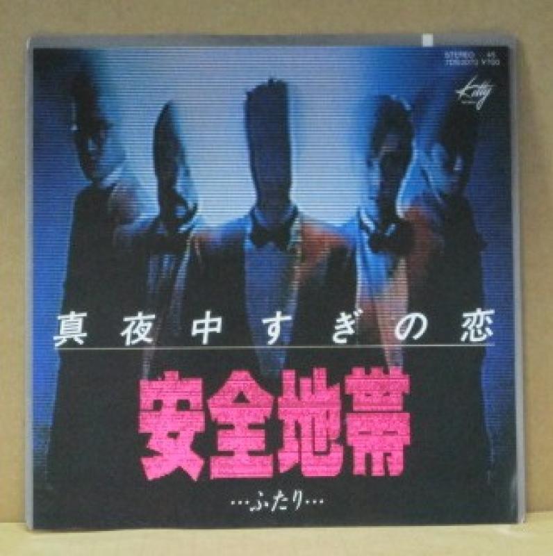 """安全地帯/真夜中すぎの恋の7インチレコード通販・販売ならサウンドファインダー"""""""