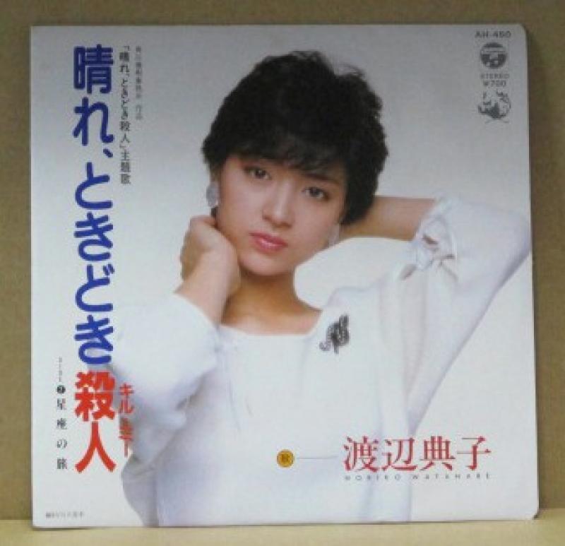 """渡辺典子/晴れ、ときどき殺人の7インチレコード通販・販売ならサウンドファインダー"""""""