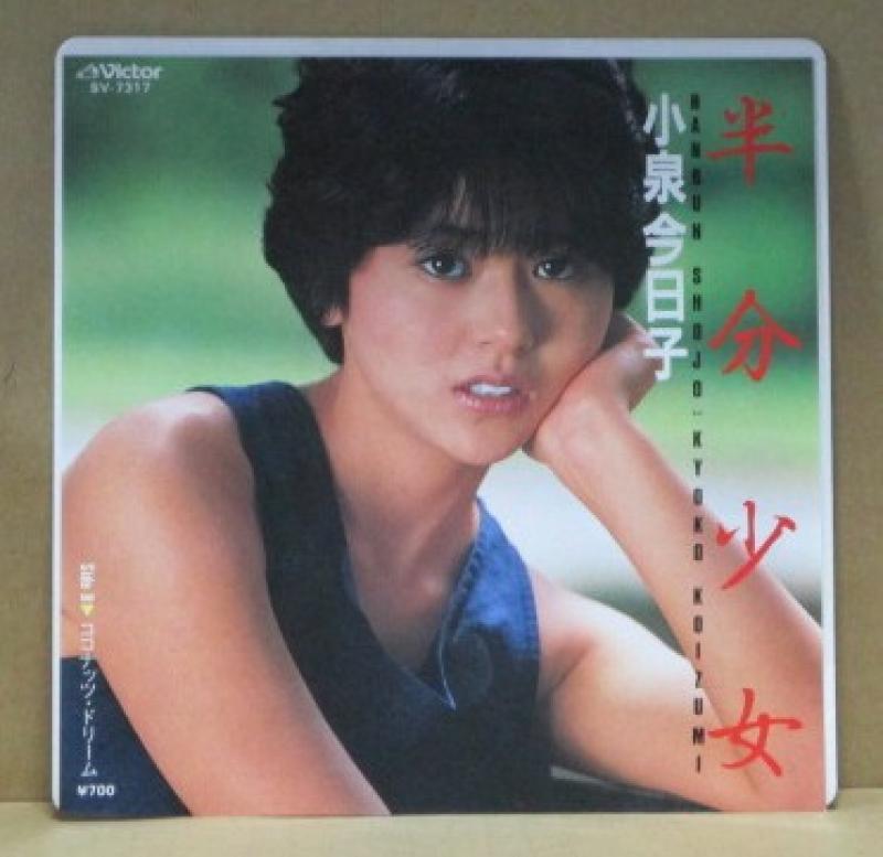 """小泉今日子/半分少女の7インチレコード通販・販売ならサウンドファインダー"""""""