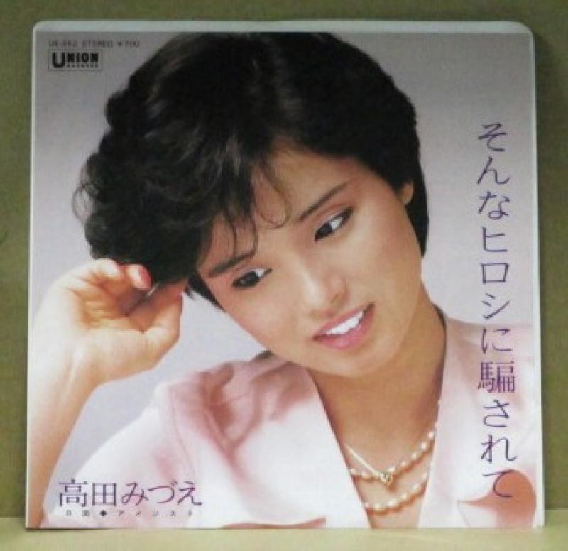 """高田みづえ/そんなヒロシに騙されての7インチレコード通販・販売ならサウンドファインダー"""""""