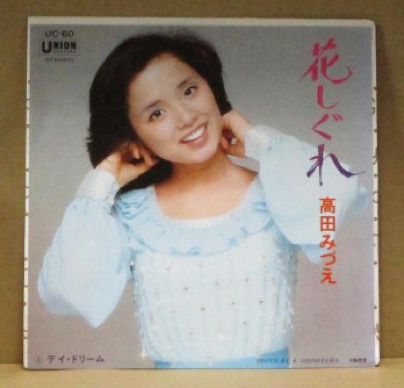 """高田みづえ/花しぐれの7インチレコード通販・販売ならサウンドファインダー"""""""