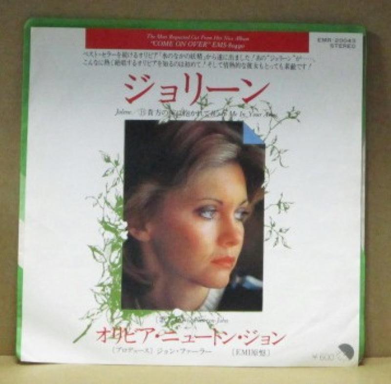 """オリビア・ニュートン・ジョン/ジョリーンの7インチレコード通販・販売ならサウンドファインダー"""""""