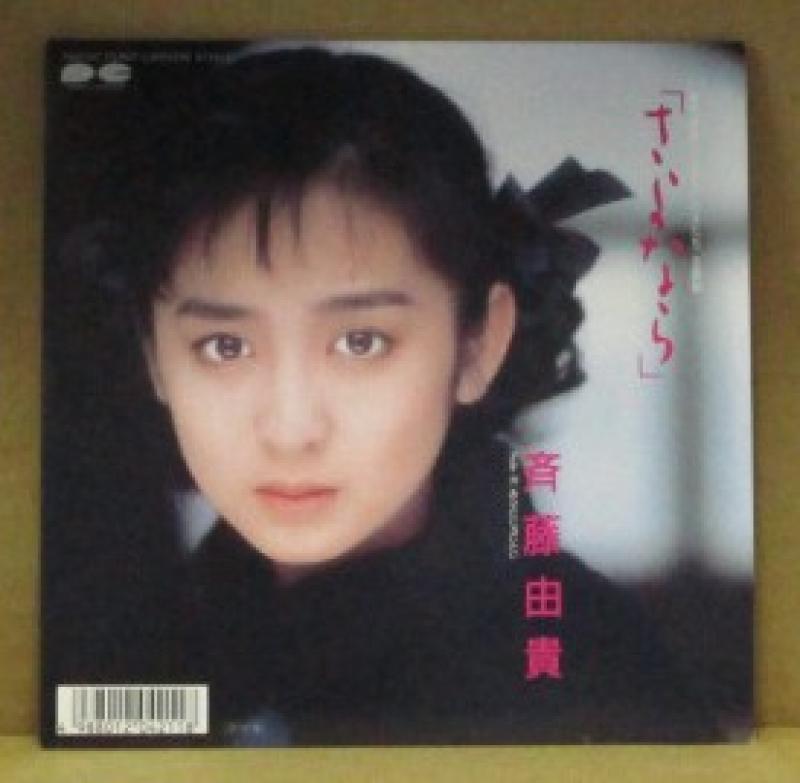 """斉藤由貴/さよならの7インチレコード通販・販売ならサウンドファインダー"""""""