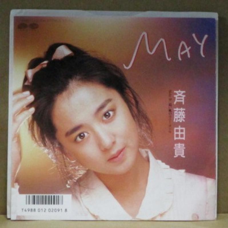 """斉藤由貴/MAYの7インチレコード通販・販売ならサウンドファインダー"""""""