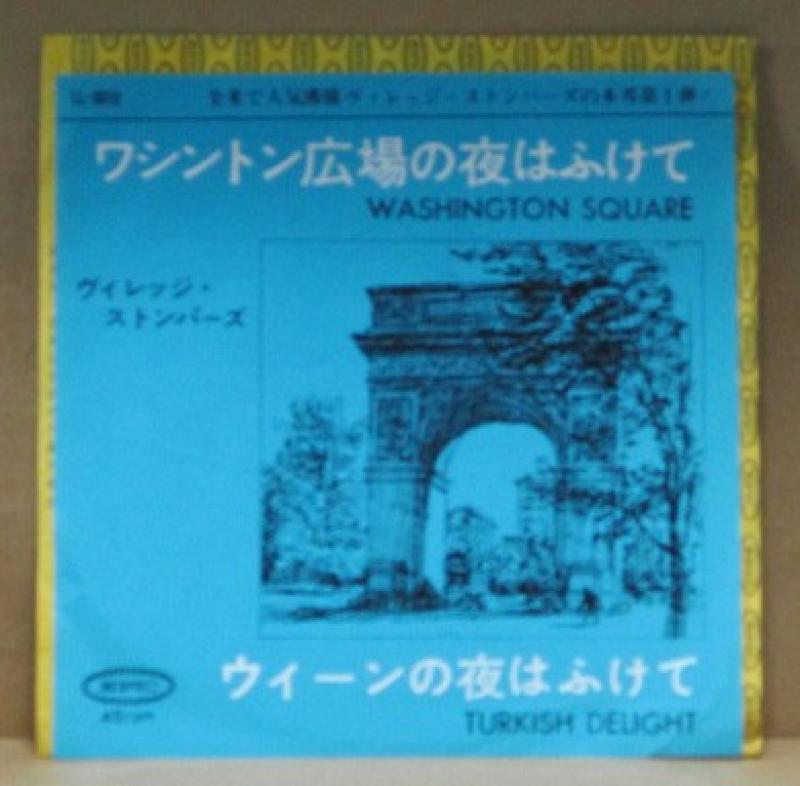 """ヴィレッジ・ストンパーズ/ワシントン広場の夜はふけての7インチレコード通販・販売ならサウンドファインダー"""""""