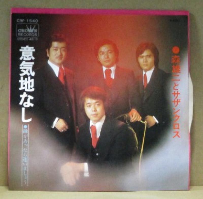 """森雄二とサザンクロス/意気地なしの7インチレコード通販・販売ならサウンドファインダー"""""""