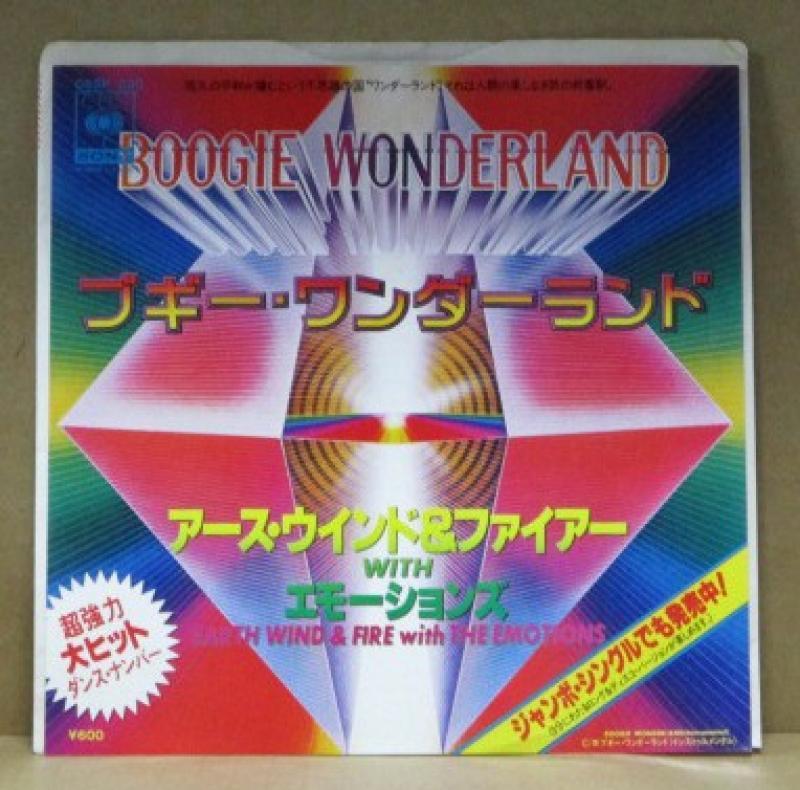 """アース・ウインド&ファイアー/ブギー・ワンダーランドの7インチレコード通販・販売ならサウンドファインダー"""""""