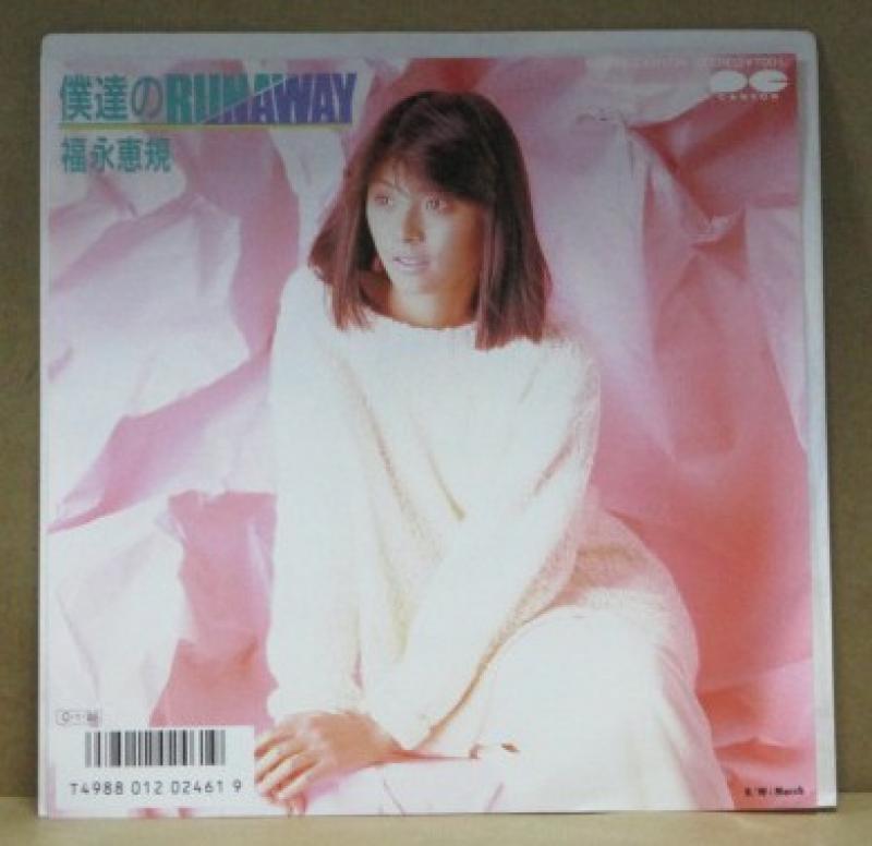 """福永恵規/僕達のRUNAWAYの7インチレコード通販・販売ならサウンドファインダー"""""""