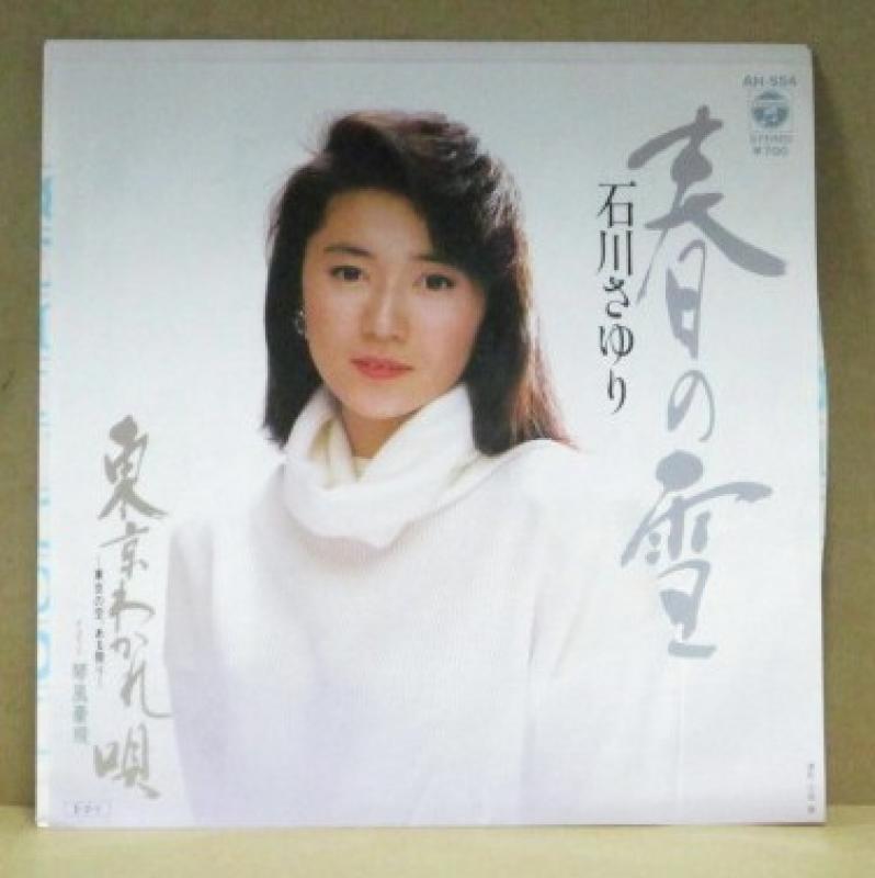 """石川さゆり/春の雪の7インチレコード通販・販売ならサウンドファインダー"""""""