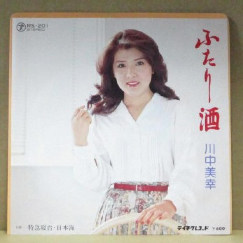 """川中美幸/ふたり酒の7インチレコード通販・販売ならサウンドファインダー"""""""