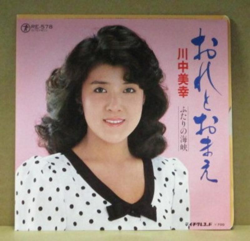"""川中美幸/おれとおまえの7インチレコード通販・販売ならサウンドファインダー"""""""