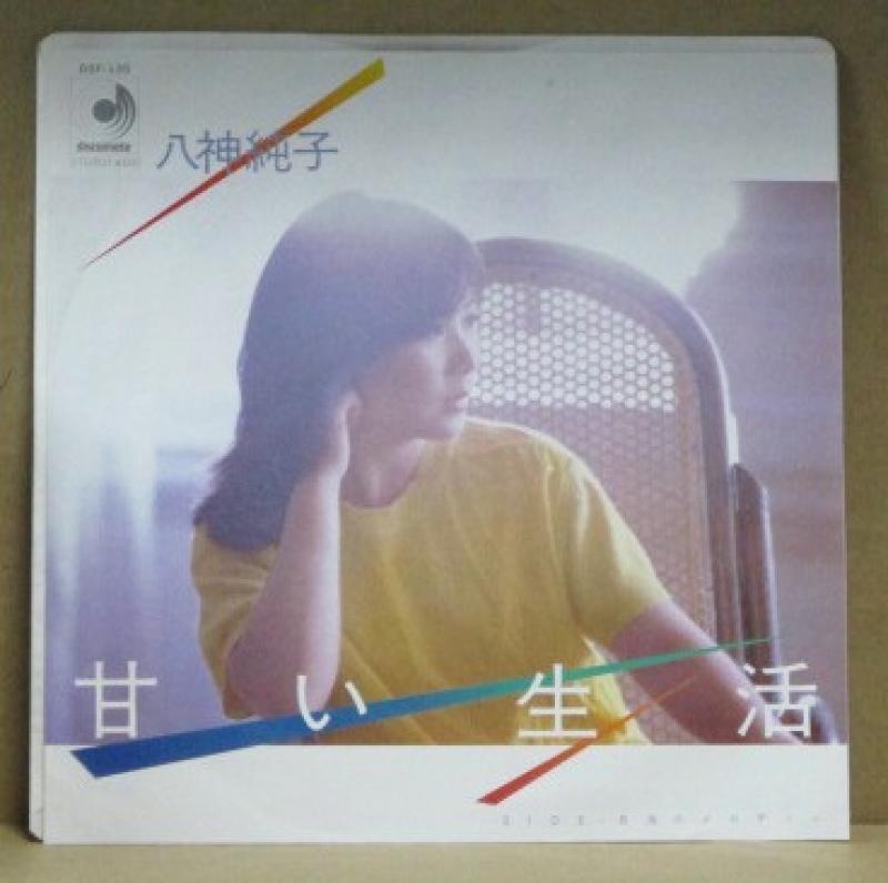"""八神純子/甘い生活の7インチレコード通販・販売ならサウンドファインダー"""""""