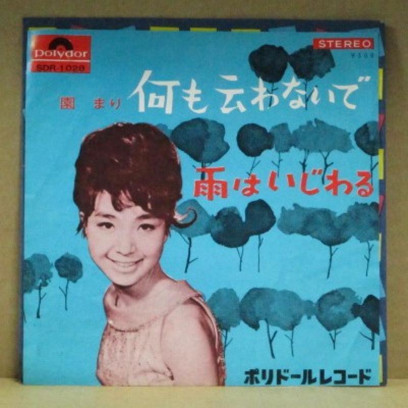 """園まり/何も云わないでの7インチレコード通販・販売ならサウンドファインダー"""""""