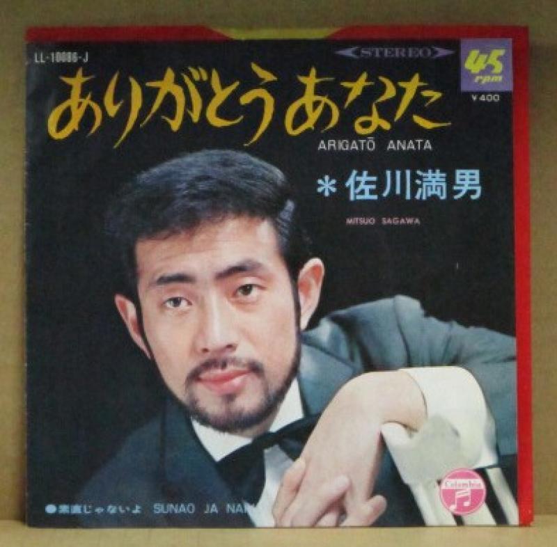 """佐川満男/ありがとうあなたの7インチレコード通販・販売ならサウンドファインダー"""""""