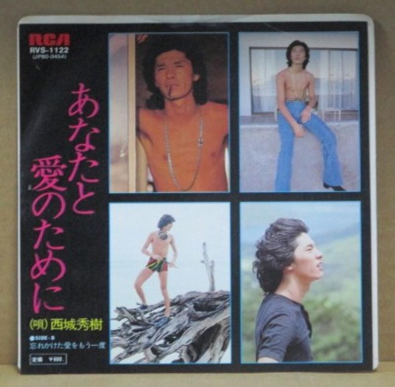 """西城秀樹/あなたと愛のためにの7インチレコード通販・販売ならサウンドファインダー"""""""