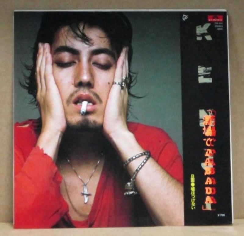 """沢田研二/酒場でDABADAの7インチレコード通販・販売ならサウンドファインダー"""""""