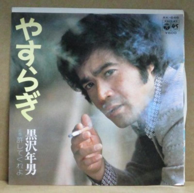 """黒沢年男/やすらぎの7インチレコード通販・販売ならサウンドファインダー"""""""