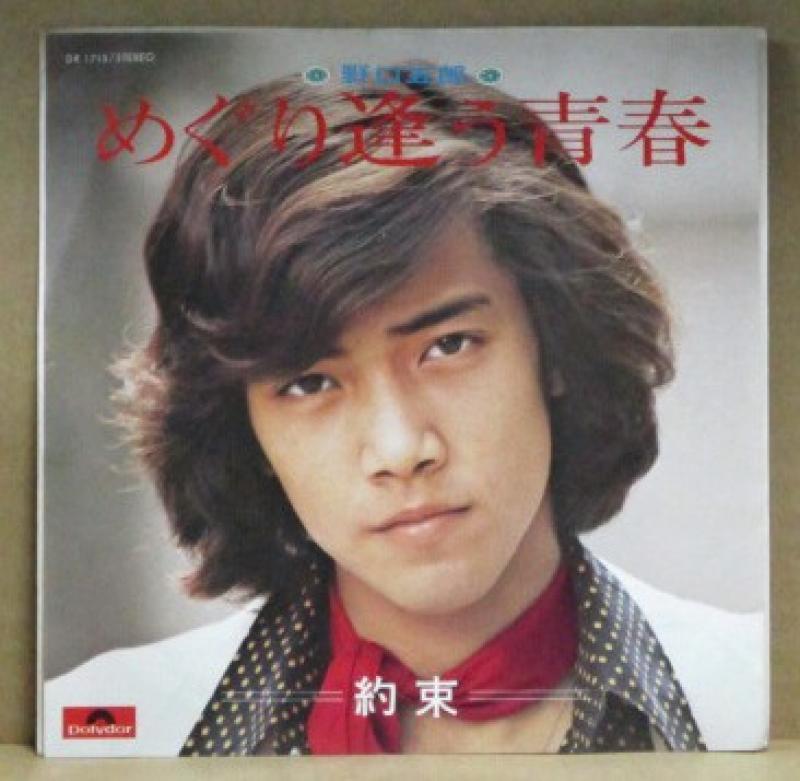 """野口五郎/めぐり逢う青春の7インチレコード通販・販売ならサウンドファインダー"""""""