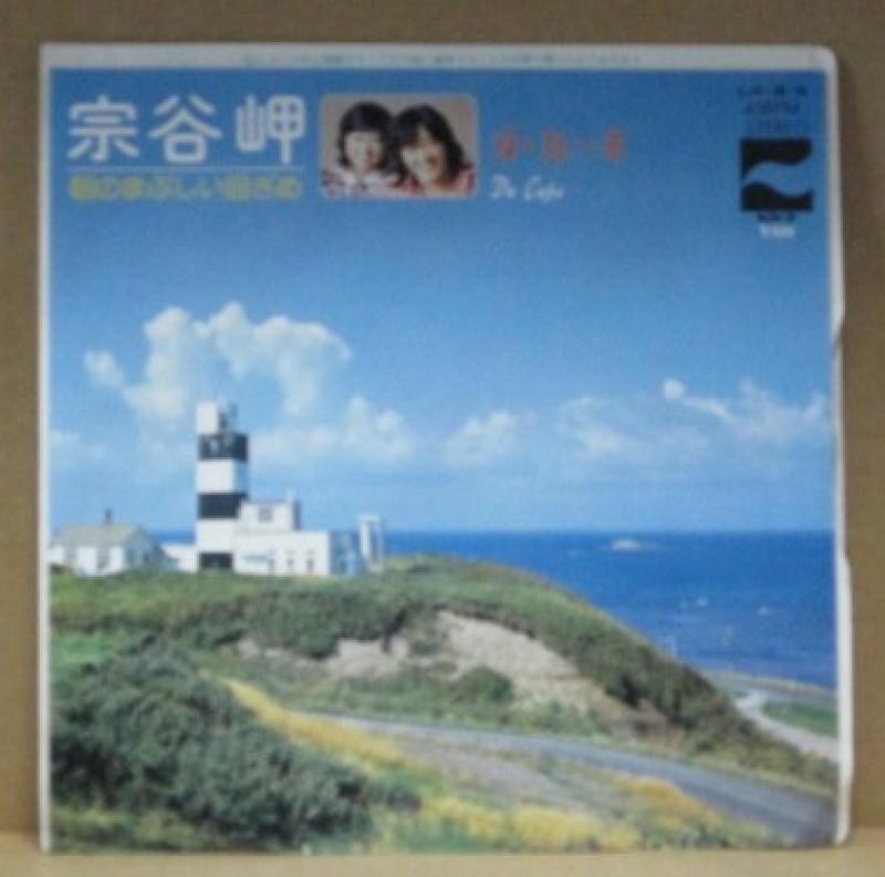"""ダ・カーポ/宗谷岬の7インチレコード通販・販売ならサウンドファインダー"""""""