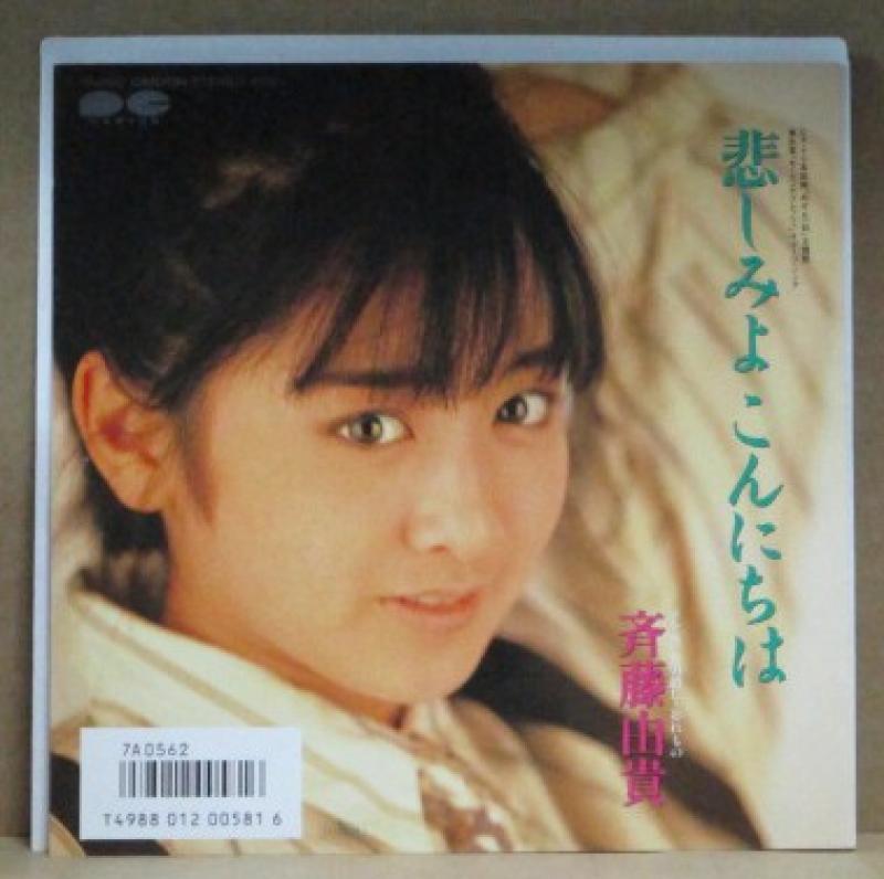 """斉藤由貴/悲しみよこんにちはの7インチレコード通販・販売ならサウンドファインダー"""""""