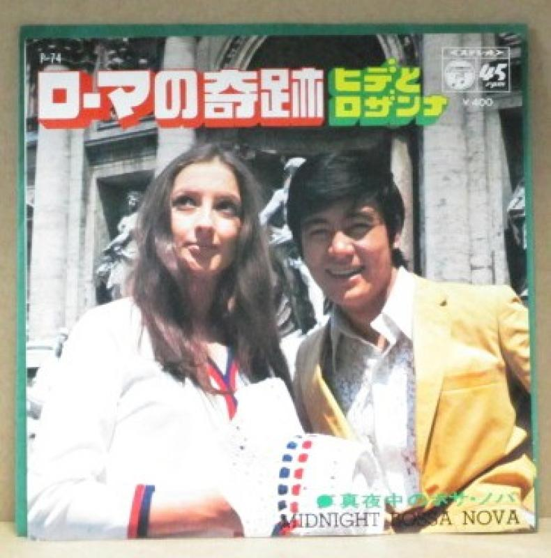 """ヒデとロザンナ/ローマの奇跡の7インチレコード通販・販売ならサウンドファインダー"""""""
