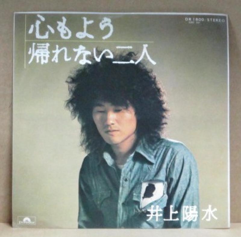"""井上陽水/心もようの7インチレコード通販・販売ならサウンドファインダー"""""""