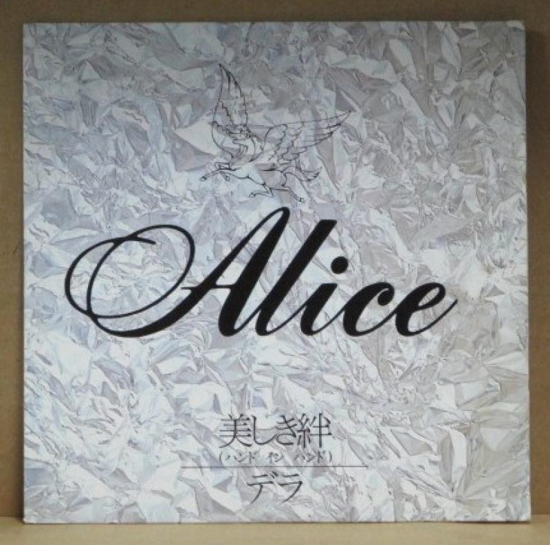 """アリス/デラ/美しき絆の7インチレコード通販・販売ならサウンドファインダー"""""""
