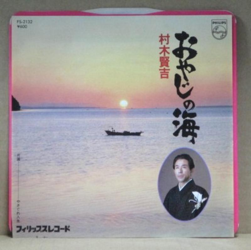 """村木賢吉/おやじの海の7インチレコード通販・販売ならサウンドファインダー"""""""