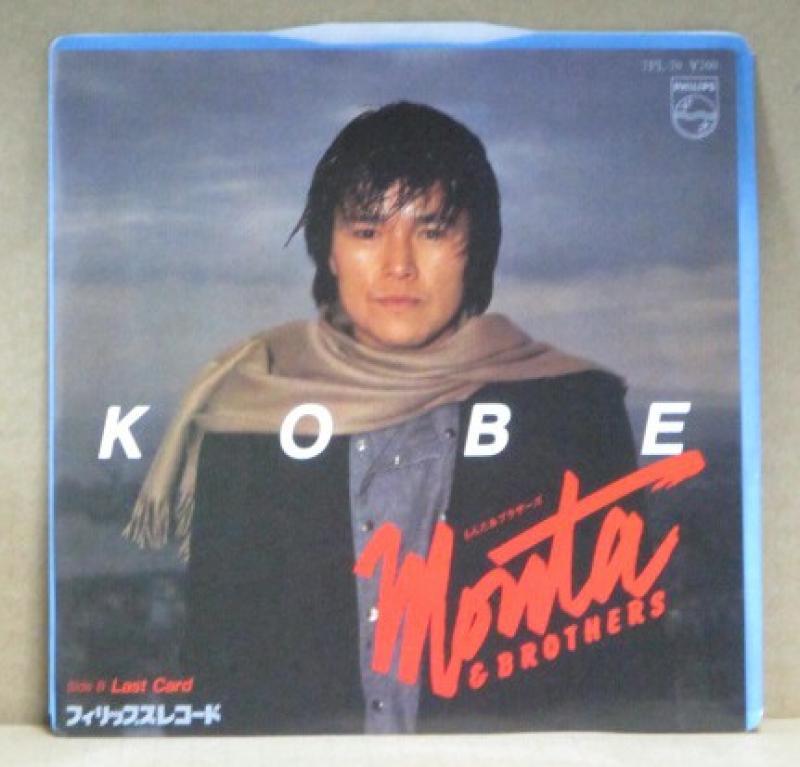 """もんた&ブラザーズ/KOBEの7インチレコード通販・販売ならサウンドファインダー"""""""