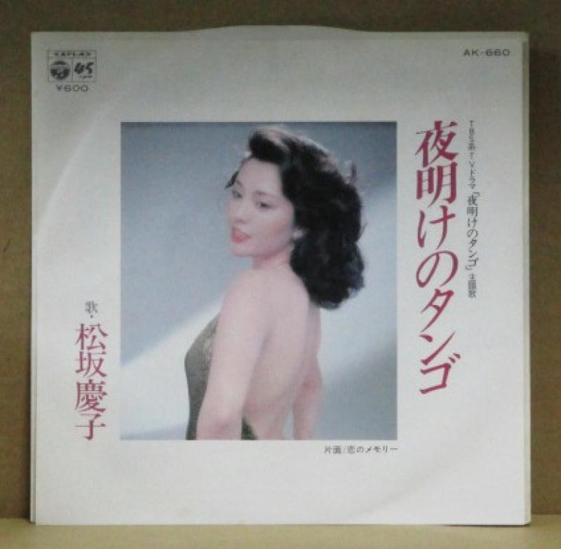 """松坂慶子/夜明けのタンゴの7インチレコード通販・販売ならサウンドファインダー"""""""