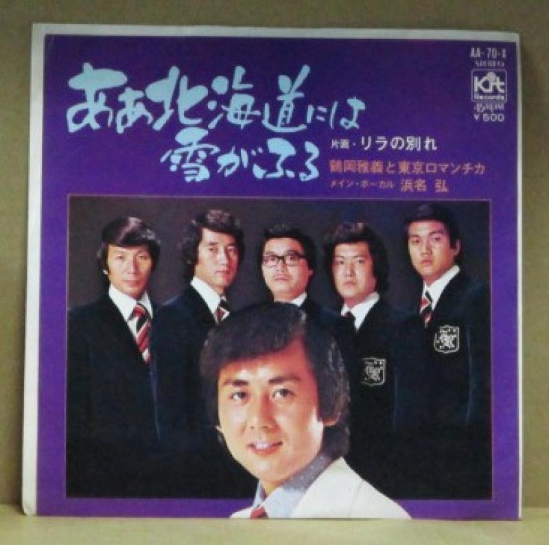 """鶴岡雅義と東京ロマンチカ/ああ北海道には雪がふるの7インチレコード通販・販売ならサウンドファインダー"""""""