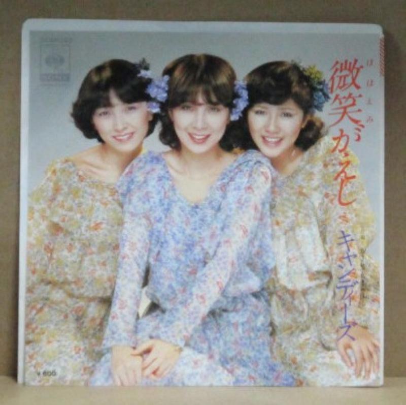 """キャンディーズ/微笑みがえしの7インチレコード通販・販売ならサウンドファインダー"""""""