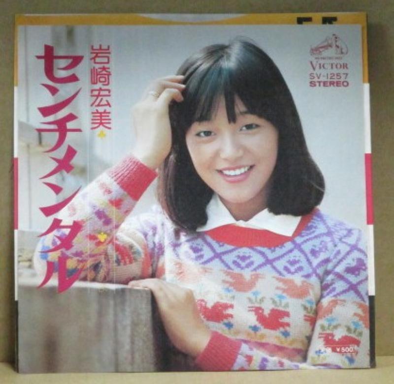 """岩崎宏美/センチメンタルのシングル盤通販・販売ならサウンドファインダー"""""""