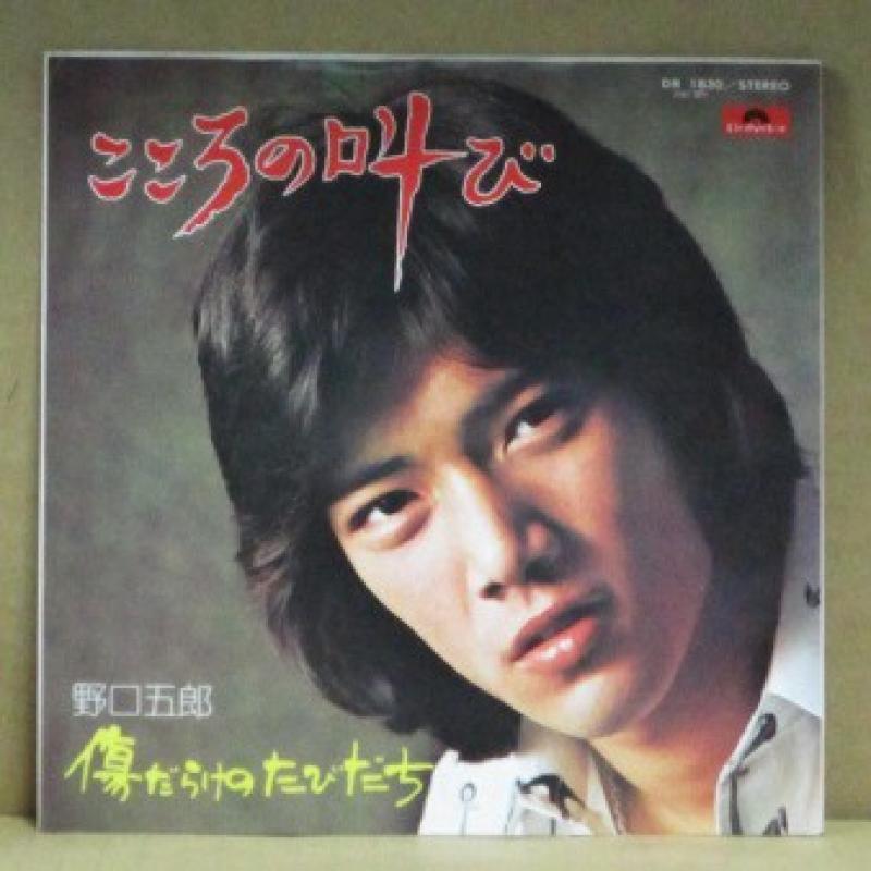 """野口五郎/こころの叫びのシングル盤通販・販売ならサウンドファインダー"""""""
