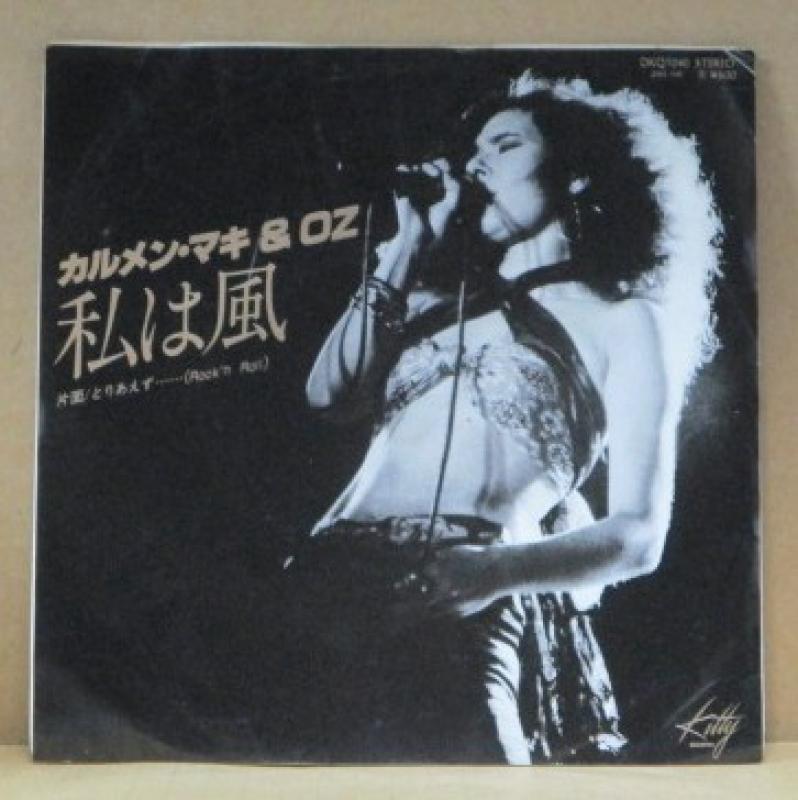 """カルメン・マキ&OZ/私は風の7インチレコード通販・販売ならサウンドファインダー"""""""