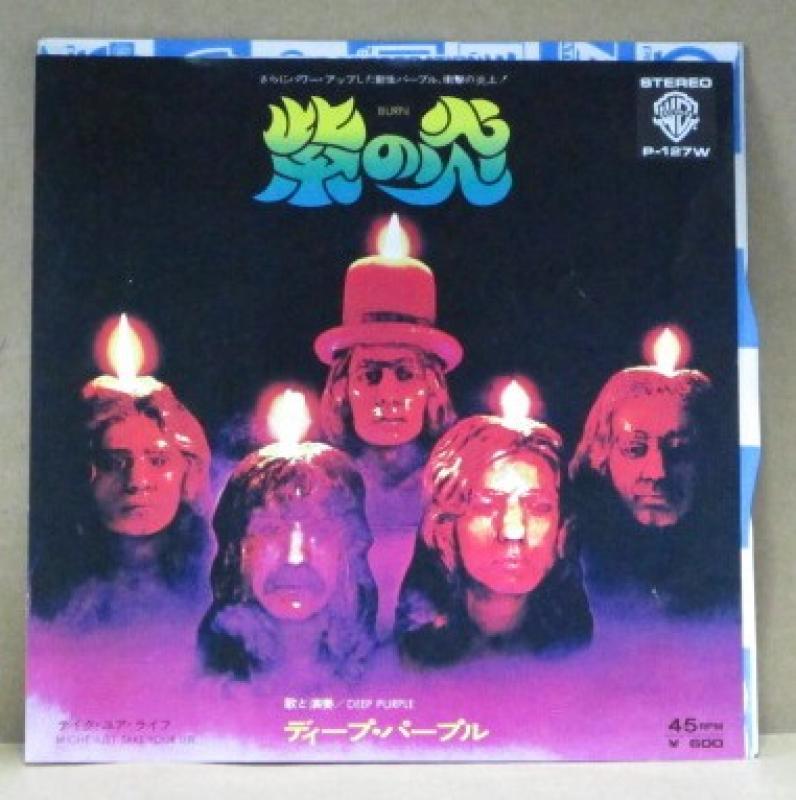 """ディープ・パープル/紫の炎の7インチレコード通販・販売ならサウンドファインダー"""""""