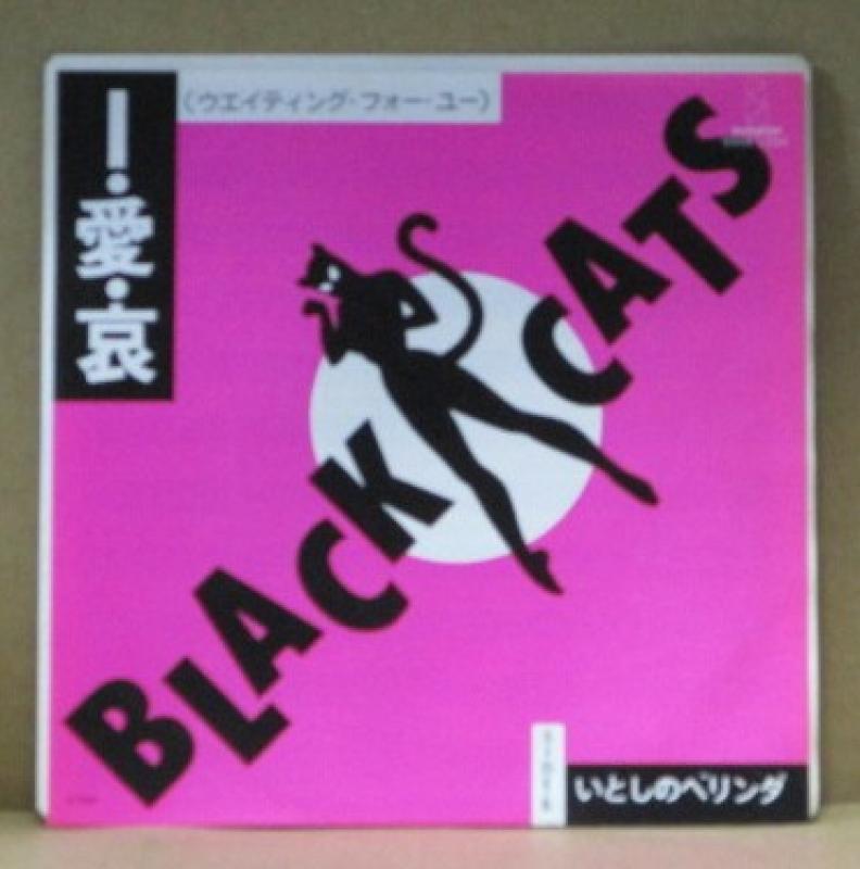 """ブラック・キャッツ/I・愛・哀の7インチレコード通販・販売ならサウンドファインダー"""""""