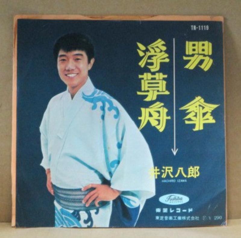 """井沢八郎/男傘(赤盤)の7インチレコード通販・販売ならサウンドファインダー"""""""