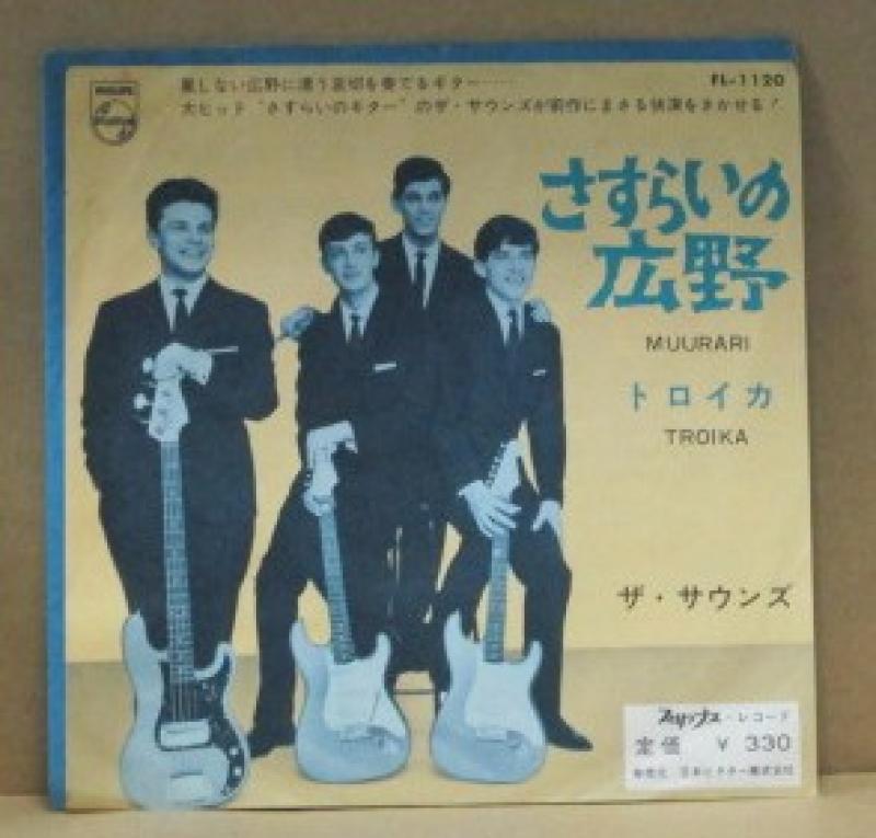 """ザ・サウンズ/さすらいの広野の7インチレコード通販・販売ならサウンドファインダー"""""""