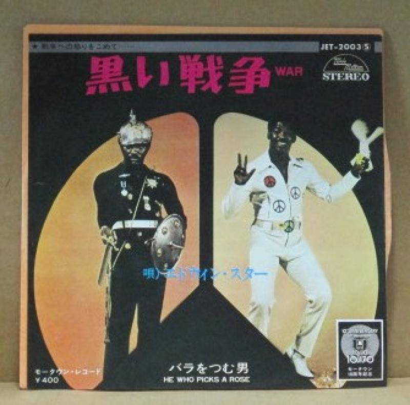 """エドウィン・スター/黒い戦争の7インチレコード通販・販売ならサウンドファインダー"""""""