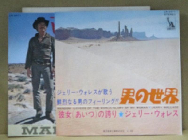 """ジェリー・ウォレス/男の世界の7インチレコード通販・販売ならサウンドファインダー"""""""