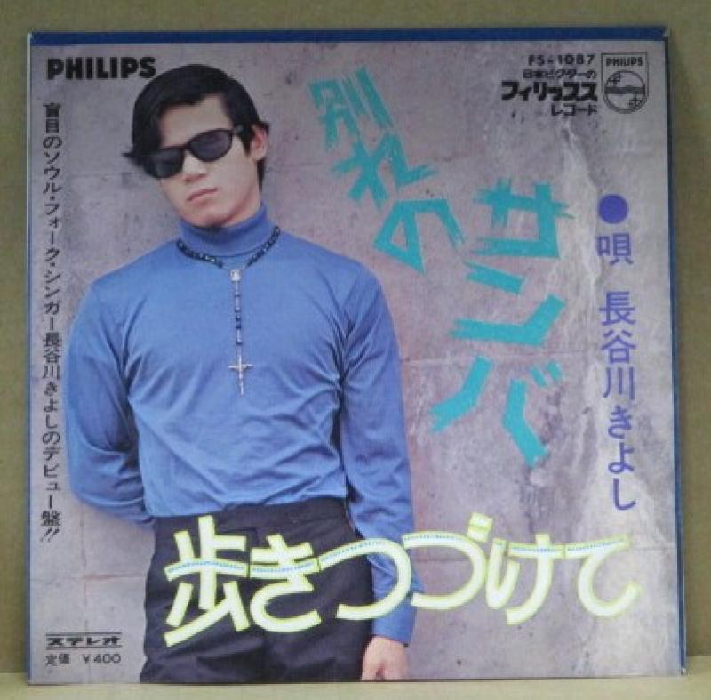 """長谷川きよし/別れのサンバの7インチレコード通販・販売ならサウンドファインダー"""""""