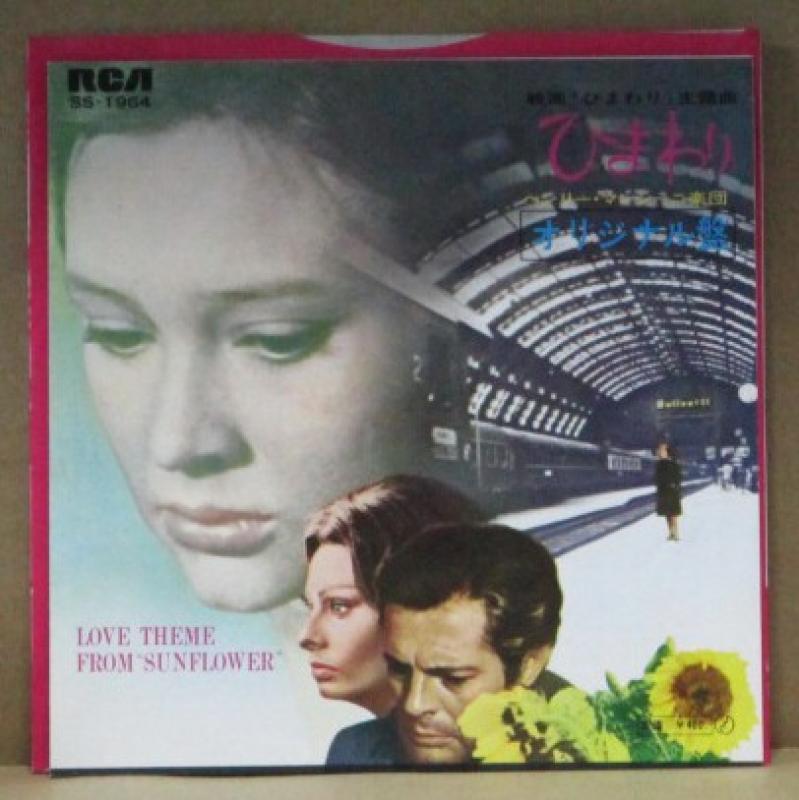 """ヘンリー・マンシーニ/ひまわり(サウンドトラック)の7インチレコード通販・販売ならサウンドファインダー"""""""