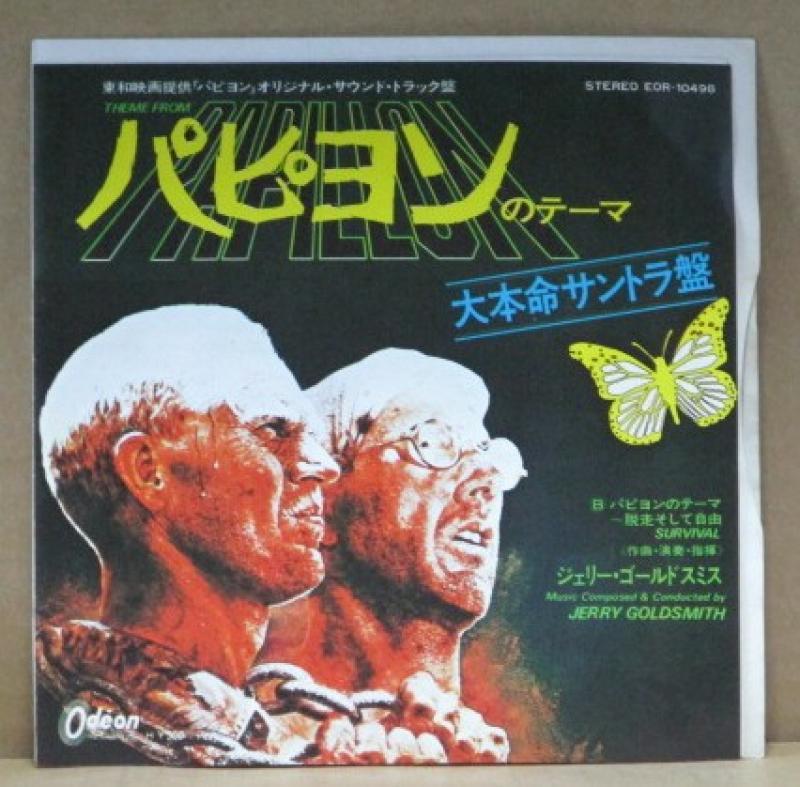 """ジェリー・ゴールドスミス/パピヨンのテーマの7インチレコード通販・販売ならサウンドファインダー"""""""