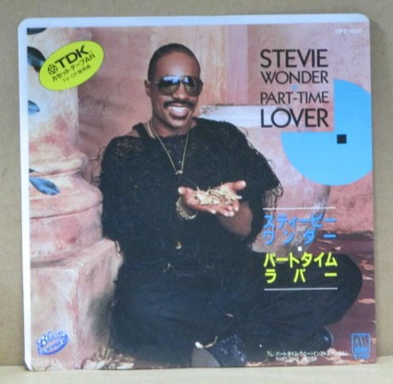 """スティービー・ワンダー/パートタイム・ラバーの7インチレコード通販・販売ならサウンドファインダー"""""""